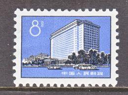 PRC  1180      **  PEKING  HOTEL  1974 Issue - 1949 - ... People's Republic