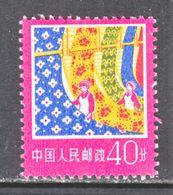 PRC  1325      **   TEXTILES    1977 Issue - 1949 - ... People's Republic