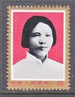 PRC  1379      **     WOMEN's  MOVEMENT - 1949 - ... People's Republic