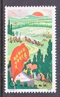 PRC  1412      **     MONGOLIA   FLAG - 1949 - ... People's Republic