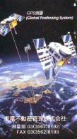 Télécarte SATELLITE Satellit SATELLIET On Phonecard ( 827) - Espace