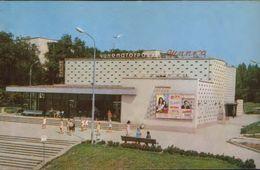 Moldova - Postcard Unused  1970 - Chisinau - Shipka Cinema - Moldova