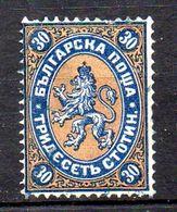 BULGARIA.  AÑO 1881.  Yv  11 (MH). - 1879-08 Principalty
