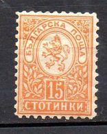 BULGARIA.  AÑO 1886-1896.  Yv  33a (MH). DENT 10 X 11 1/2 - Nuevos