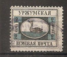Russia Russie Russland ZEMSTVO Zemstvos Local Post Yrgum Bird - 1857-1916 Empire