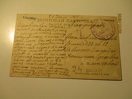 IMP. RUSSIA , MOSCOW  WW I MILITARY FIELDPOST RAILWAY SANITARY TRAIN No 31 , OLD POSTCARD  , Ra - 1857-1916 Empire