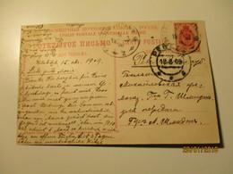 IMP. RUSSIA  , NOVGOROD , TPO  POSTAL WAGON No 58  ,   OLD POSTCARD  , Ra - 1857-1916 Empire