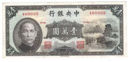 China, 10000 Yuan, P-314, VF+. - China