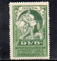 URSS 1923 * DENT 12.5 - 1923-1991 URSS