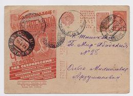 Stationery Mail 1931 RARE Card USSR RUSSIA Advertisement Gorky Tashkent - ...-1949