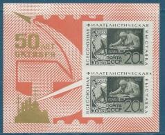 Urss - Bloc - Yvert N°46 **  ( Cote 7,5 Euros )   - Car  108010 - 1923-1991 USSR