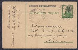 Yugoslavia 1945 Vuk Karadzic, Postal Stationery With Overprint, Beograd - Aleksinac - Ganzsachen