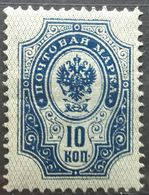 Russia 1904 MH Imperial Coat Of Arms 10 Kop Vertically Laid Paper With Gum - 1857-1916 Empire