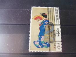 JAPON TIMBRE REFERENCE    YVERT   N° 1335 - 1926-89 Emperor Hirohito (Showa Era)