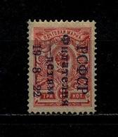 USSR, 1922, MH* - Unused Stamps