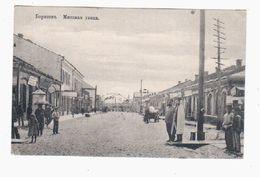 Borisov Minskaya Ulitsa 1916 OLD POSTCARD 2 Scans - Belarus