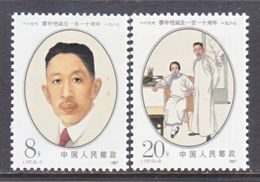 PRC 2082-3    ** - 1949 - ... People's Republic