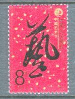 PRC   2109     **   CHINESE  ART  FESTIVAL - 1949 - ... People's Republic