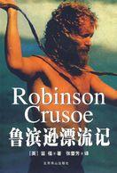 (M99-044)   Robinson Crusoe , Adventure, Historical Fiction, Prestamped Card, Postal Stationery - Enfance & Jeunesse