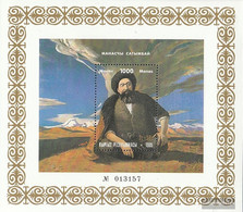 Kirgisistan Block9a (complete Issue) Unmounted Mint / Never Hinged 1995 Kirgisisches Nationalepos Manas - Kyrgyzstan