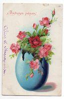 Joyeuses Pâques --1907-- Vase De Fleurs En Forme D'oeuf (  Fleurs , Roses )--cachets -timbres-cachet 223-carte Belge - Pâques