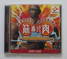 PS1 Japanese : Kinniku Banzuke Vol.1: Ore Ga Saikyou No Otoko Da! SLPM-86381 - Sony PlayStation