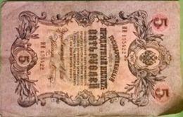 5  ROUBLE  1909 - пять рублей - I I - 155422  - Shipov - Russie