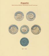 (*)/O Ägypten: 1865-1892 INTERPOSTAL SEALS: Collection Of More Than 400 Egyptian Interpostal Seals, Used A - Egypt