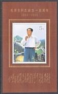 PRC  2480   **  MAO - Unused Stamps