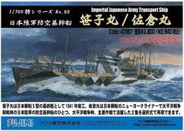 IJA Transport Ship Sakura Maru / Sasako Maru 1/700 Fujimi - Boats