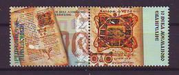 Macedonia 2004 Y History Liturgy Codex Assemanianus  Mi No 336 With Label MNH - Macédoine