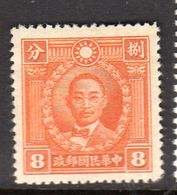 North China Japanese Occupation SG # 1 Chan # JN1 (mint No Gum As Issued) SCARCE STAMP (196) - 1941-45 Nordchina