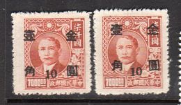 Gold Yuan WIDE & NARRZOW Opt Mint VF Chan G69-70 (197) - China