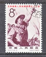 PRC  857   (o)   VIET  CONG  SOLDIER - 1949 - ... People's Republic