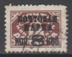 RUSSIE 1927 1 TP Timbre Taxe N° 380 I Y&T Oblitéré - 1923-1991 UdSSR