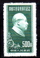Cina-A-0144 - Emissione Del 1951 - Senza Difetti Occulti. - 1949 - ... People's Republic