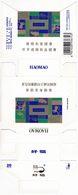 Panda - Giant Panda & Others, HAOMAO Cigarette Box, Hard, White & Blue, China Tobacco Shaanxi Industrial Co.,Ltd. - Zigarettenetuis (leer)