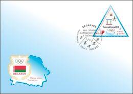 Belarus 2018 Pyeongcheong Olympic Games Winter Olympics FDC - Belarus