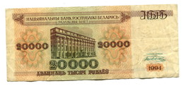 1994 Belarus 20000 Rouble Banknote - Belarus
