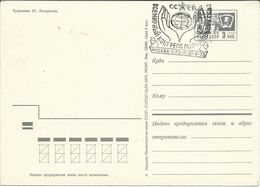 Space Postmark Russia 1973 - Astronomie