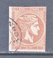 GREECE  23  (o) - 1861-86 Large Hermes Heads