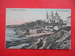 VITEBSK 1910x Church USPENSKAYA. Russian Postcard. - Belarus