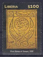 Liberia 2015 (B19) Stamp On Stamp First Stamp Of Yemen MNH ** - Liberia