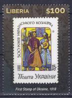 Liberia 2015 (B19) Stamp On Stamp First Stamp Of Ukraine MNH ** - Liberia