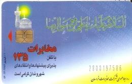 TARJETA DE IRAN DE UNA MEZQUITA - Iran