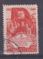 RUSSIE RUSSIA URSS  :   Y Et T  1431  Michel 1428 (o) - 1923-1991 URSS