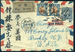 CHINA 194 ... Air Mail, Tohuk Sent To USA - 1912-1949 Republic