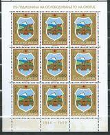 Yugoslavia  1969 The 25th Anniversary Of The Liberation Of Skopje.Macedonia.Heraldry/Coat Of Arms. M/S.MNH - 1945-1992 Socialist Federal Republic Of Yugoslavia