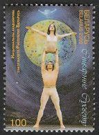 Belarus SG403 2000 National Ballet Company 100r Unmounted Mint [36/30241/6D] - Belarus