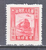 PRC  LIBERATED  AREA  NORTH  CHINA   3 L Q 22   * - Unused Stamps